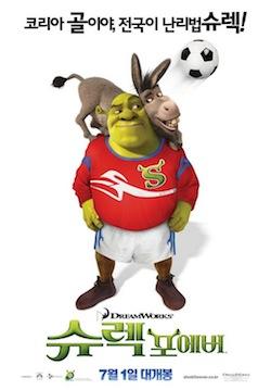 A Shrek a vége, fuss el véle egyik érdekes posztere