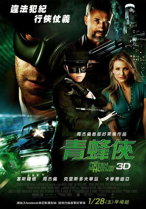 The Green Hornet keleti posztere