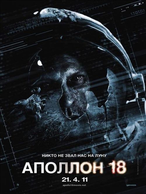 Apollo 18 új posztere