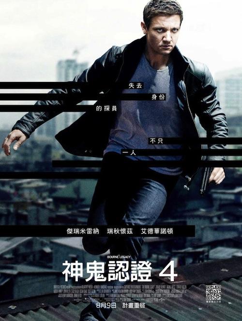 The Bourne Legacy keleti poszter