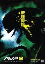 Aliens Vs Predator 2 poster 1