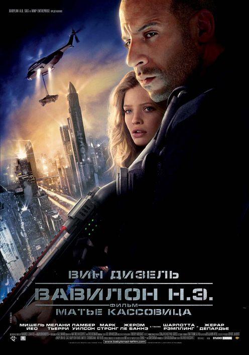 Babylon AD russian poster