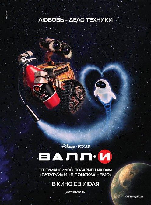 Wall-E orosz plakát