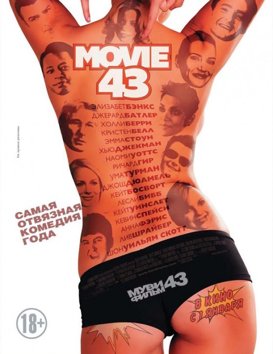 a movie 43 orosz posztere