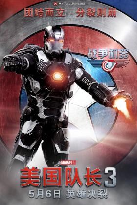 captain_america_civil_war_ver37_xlg