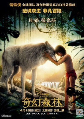 jungle_book_ver17_xlg