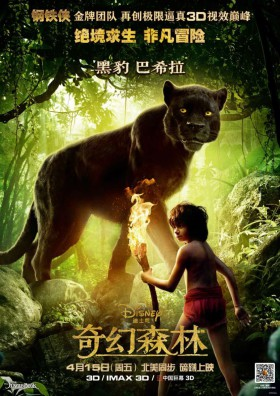 jungle_book_ver18_xlg