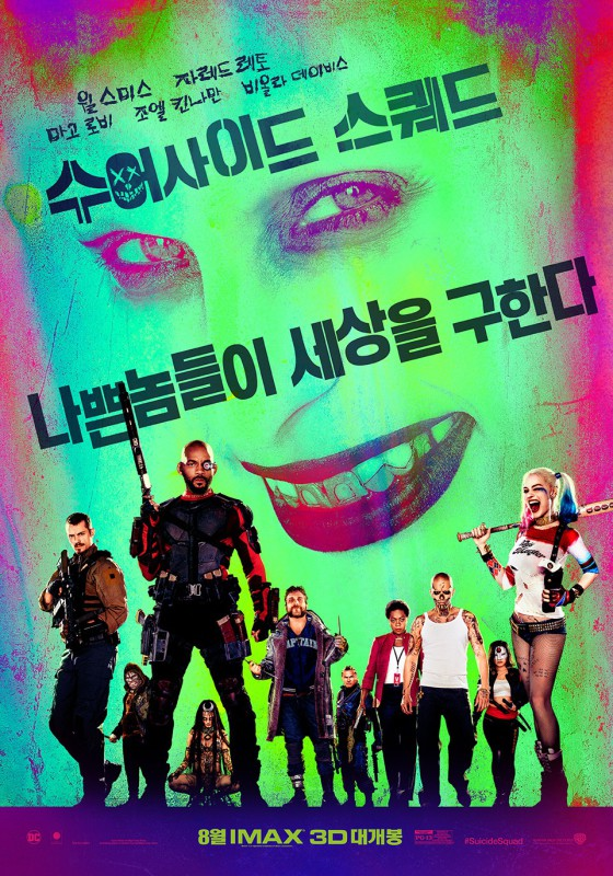 suicide_squad_ver49_xlg