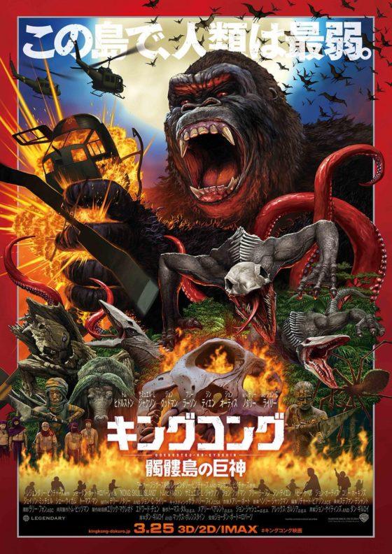 skull-island-japan-poster